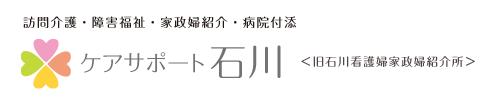 訪問介護・障害福祉は栃木県栃木市の<ケアサポート石川>
